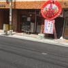 浜崎あゆみが祝う居酒屋