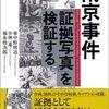 侵華日軍南京大屠殺遭難同胞紀念館の写真の流用捏造の傍証