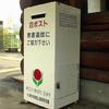 中央本線梁川駅の白ポスト