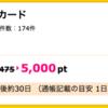 【ハピタス】Yahoo! JAPANカードで5,000pt!さらに最大10,000円相当のTポイントプレゼントも!
