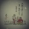 幻の花 ~ 第二十一章 鬼姿小町
