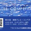 【新着コンクール】第8回湘南バレエコンペティション