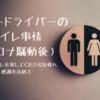 スポットドライバーのトイレ事情(コロナ騒動後)