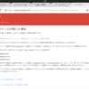 Gmailのパスワード