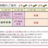 2017年最後の営業日(´ω`*)