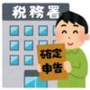 太陽光発電の確定申告は簡単なはず!「申告作成コーナー」からe-Tax申告だと65万円控除されます。