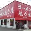 特製醤油全部のせラーメン(京都北白川ラーメン 魁力屋/座間)