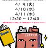 図書館案内ツアーについて【4/9(火)~11(木)】