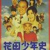 1映画-花田少年史 幽霊と秘密のトンネルをみた感想