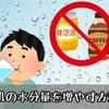 【これで美白になれ!】お肌にいちばん効果があるのは水分をとること!