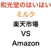 (楽天市場vs Amazon)和光堂のはいはい・ぐんぐんのミルクの価格を徹底比較!安いのはどっち?