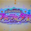 【シン劇】シンデレラガールズ 劇場第39話〜笑顔花咲く〜