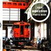 JR東日本「後藤総合車両所一般公開2016」の内容詳細まとめ