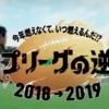 18-19シーズン開幕!日本ラグビーの最高峰リーグ「ジャパンラグビー トップリーグ」の楽しみ方 #1