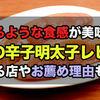 島本の辛子明太子を食べた!国産たらこの溶けるような食感が美味しくてお薦め<PR>