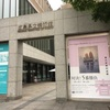 令和元年 日本画展