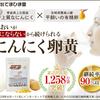 ニンニクゴーゴー 年末の疲労回復にニンニク卵黄サプリメントがおすすめ♪