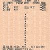 ICカード乗車券での山手線一周