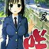 咲 -Saki-・第5巻