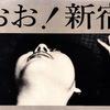 東松照明『おお!新宿』(写研発行、1969年12月)は所蔵している