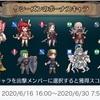 闘技場ボーナスキャラ考察(2020/6/16-)