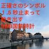 スイスの鉄道時計は1.5秒止まる!!時計の国スイスに来たら、忘れずにみて欲しい。