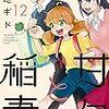 雨隠ギド『甘々と稲妻』12巻