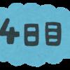 起業時の電話導入シリーズ - DAY4 - 留守録