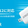 世界最小・最軽量で最大20W出力の急速充電器「Anker PowerPort III Nano 20W」が新発売 iPhone12にも最適