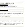 gemforexの口座開設、入金、出金の情報。