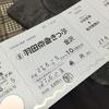 羽田京急きっぷ金沢