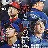 今日のカープ本:『プロ野球ai(アイ)2018年10月号 (特集=広島東洋カープ&埼玉西武ライオンズ)』