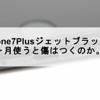 iPhone7Plusジェットブラックを6ヶ月使うと傷はつくのか。。