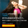 Amazon Music Unlimitedを試してみた