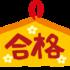 【ガセじやないガチ!超速報どこよりも早いLIVE合格発表】2016年宅建士試験の合格ライン(合格点)はズバリ何点!?