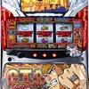 ビスティ「パチスロ GTO~Limit Break~」の筺体&情報