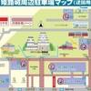 姫路城の花見に行くなら駐車場はどこに停めるのがおすすめ?