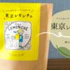 土産にもおすすめ!東京レモンチェはレモン好きも認める美味しさ。【購入レビューと口コミ・評判まとめ】