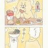 ネコノヒー「Success!」