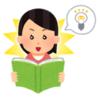センター英語96%をとった私の、最強の単語帳の使い方11選