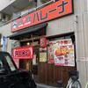 鉄板食堂 バレーナ(安佐南区)元祖花びらチャーシューメン