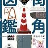 8/10 Kindle今日の日替りセール