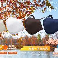 【秋冬マスクがたったの5円!?】スポーツにも使える神コスパ商品が登場!