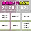 2020年6/20(土曜)ソノウチ×エクストロメ!! 生配信ライブ