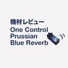 機材レビュー|なんとなくかけっぱなし派におすすめギター・ベースのための良質リバーブ  One Control / Prussian Blue Reverb