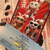 ☆ネタバレ☆THE ALFEE【BEST HIT ALFEE2016 秋フェス】2016年10月6日 サンシティ越谷市民ホール