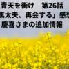 青天を衝け 第26話「篤太夫、再会する」感想と慶喜さまの追加情報