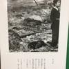 Testimonial of 15 y.o. A-bom suvivor of Nagasaki/黒焦げの母の横に呆然と立つ長崎の15歳の少女の写真(閲覧少し注意)