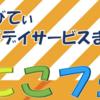 あくてぃびでぃ放課後ディサービス まほろ ニコニコフェスタ 9月23日開催!
