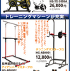 CYCLE SPORTSにトレーニング器具掲載☆